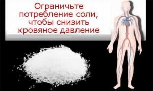 ограничить потребление соли