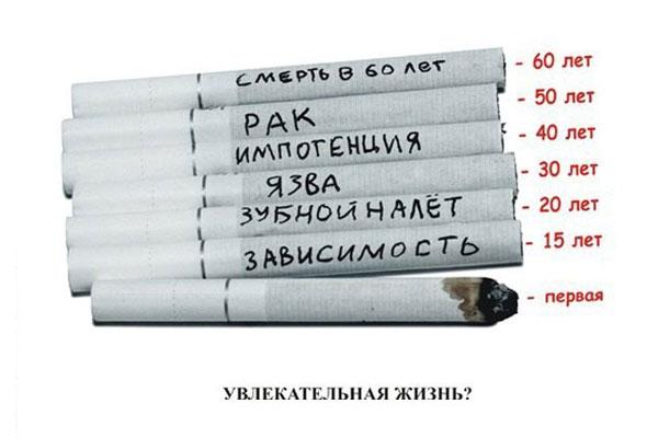 бросить курить2